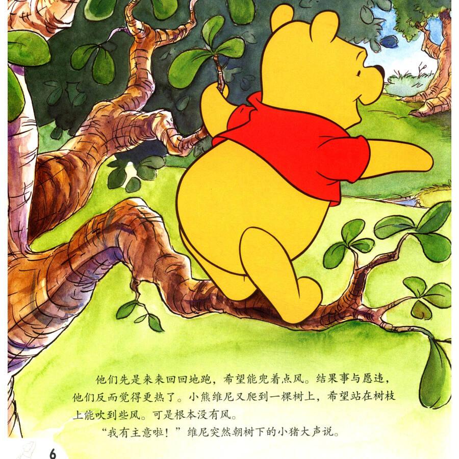 小熊维尼情绪管理暖心绘本故事(套装共8册)