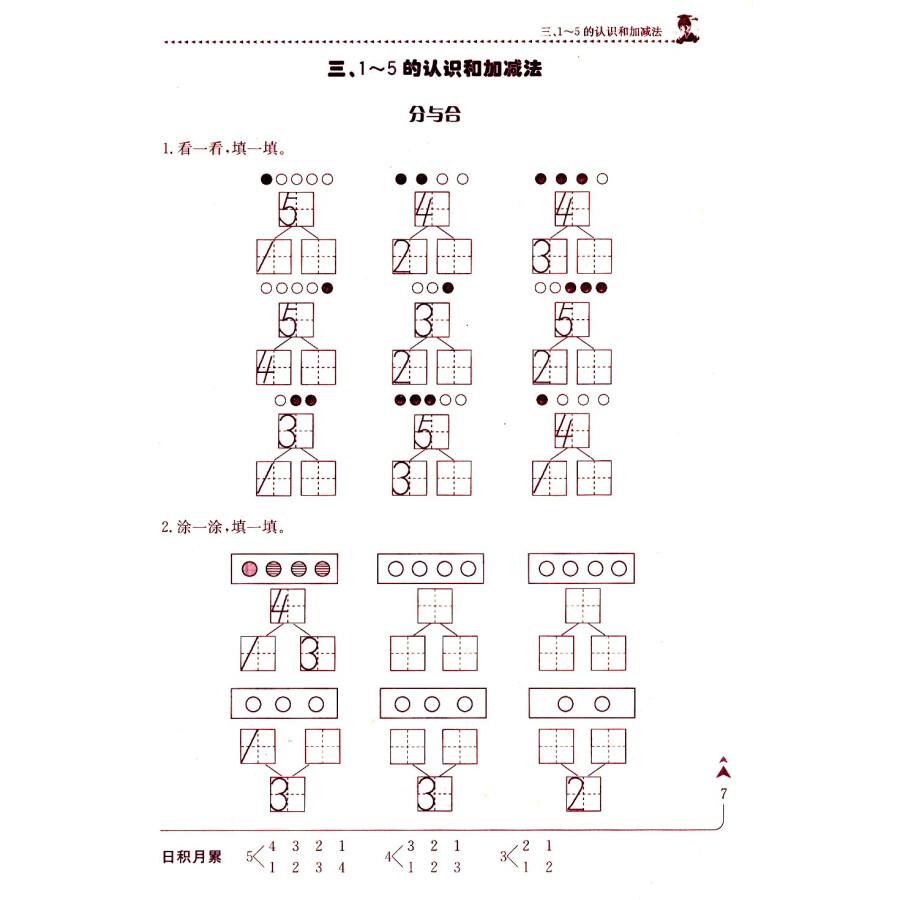 黄冈小状元·口算速算练习册:一年级数学(上 最新修订 r 2014年秋季图片