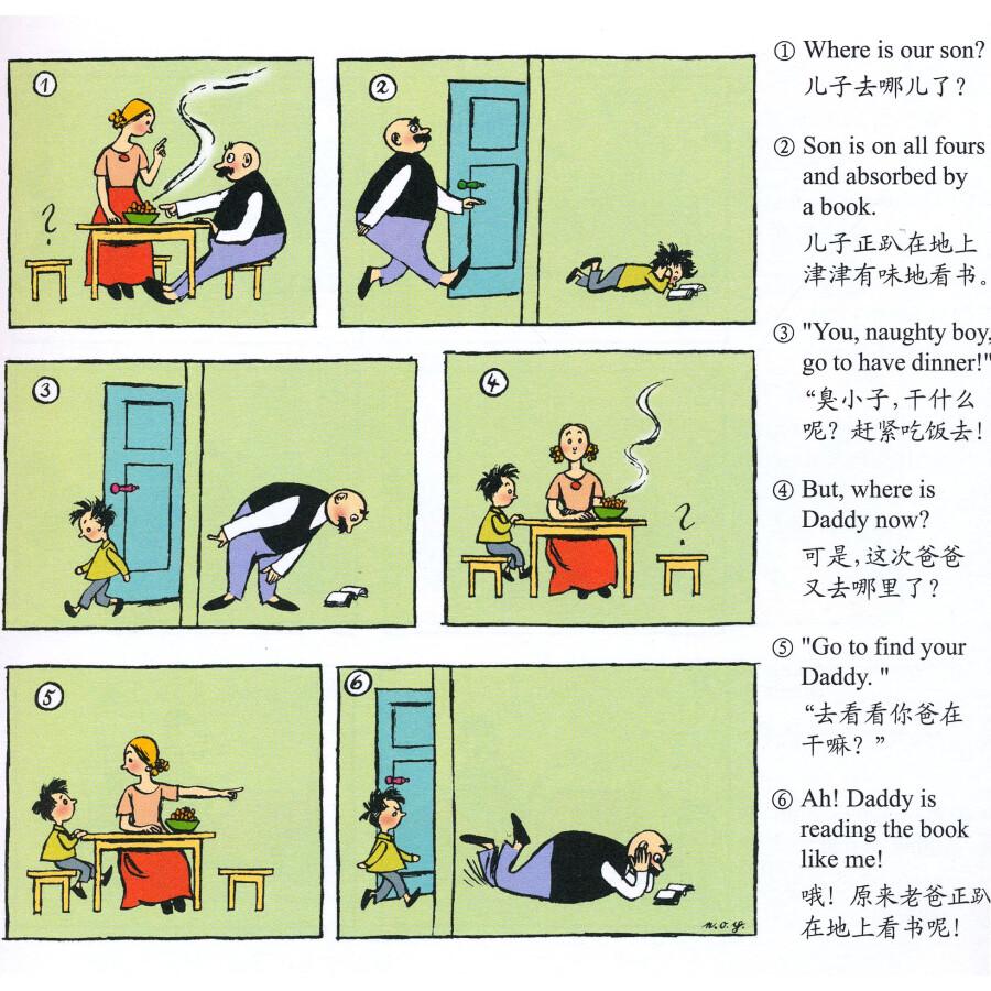 河马文化 世界著名经典漫画 父与子全集 英汉对照(彩色珍藏版)图片