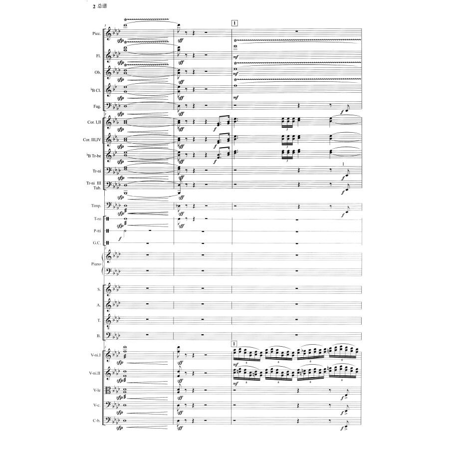 交响合唱红旗颂(套谱版)
