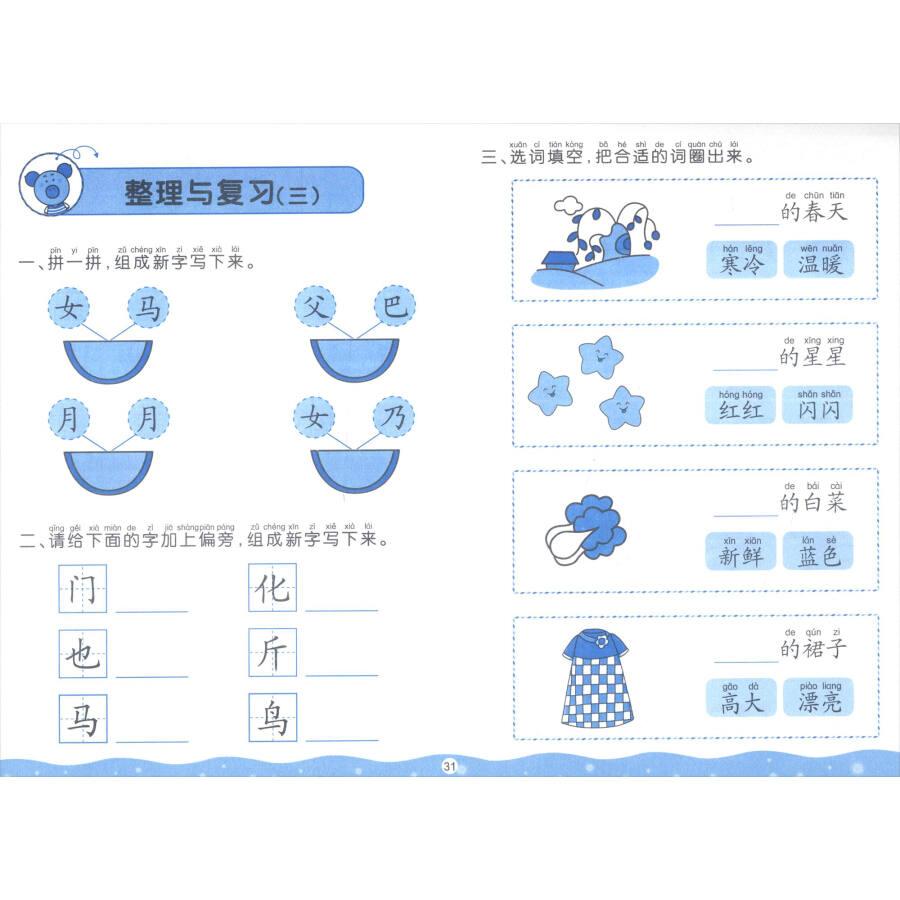 童书 学前教育 hemawenhua 河马文化 幼升小测试卷-语言测试卷2