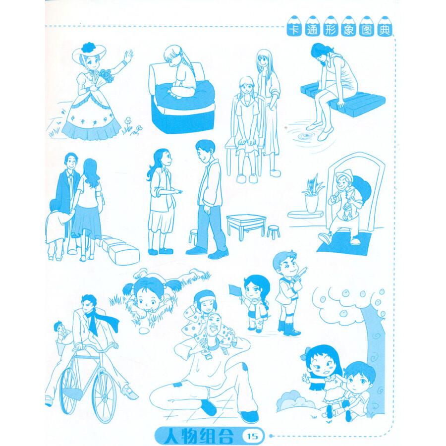 童书 美术/书法 hemawenhua 河马文化 卡通形象图典