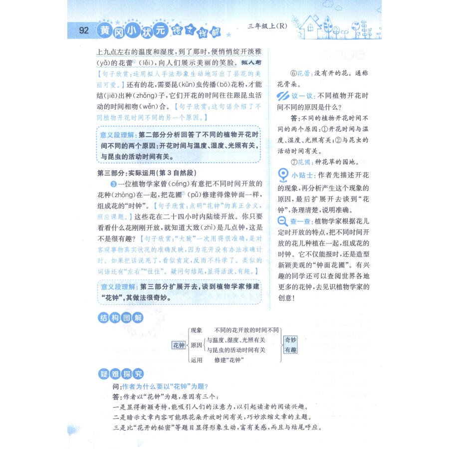 黄冈小状元 语文详解:三年级语文上(r 2015年秋季使用)