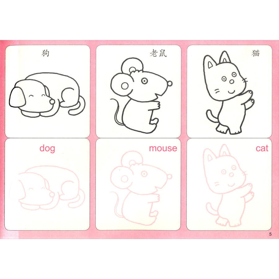 童书 美术/书法 描图着色简笔画:可爱动物篇