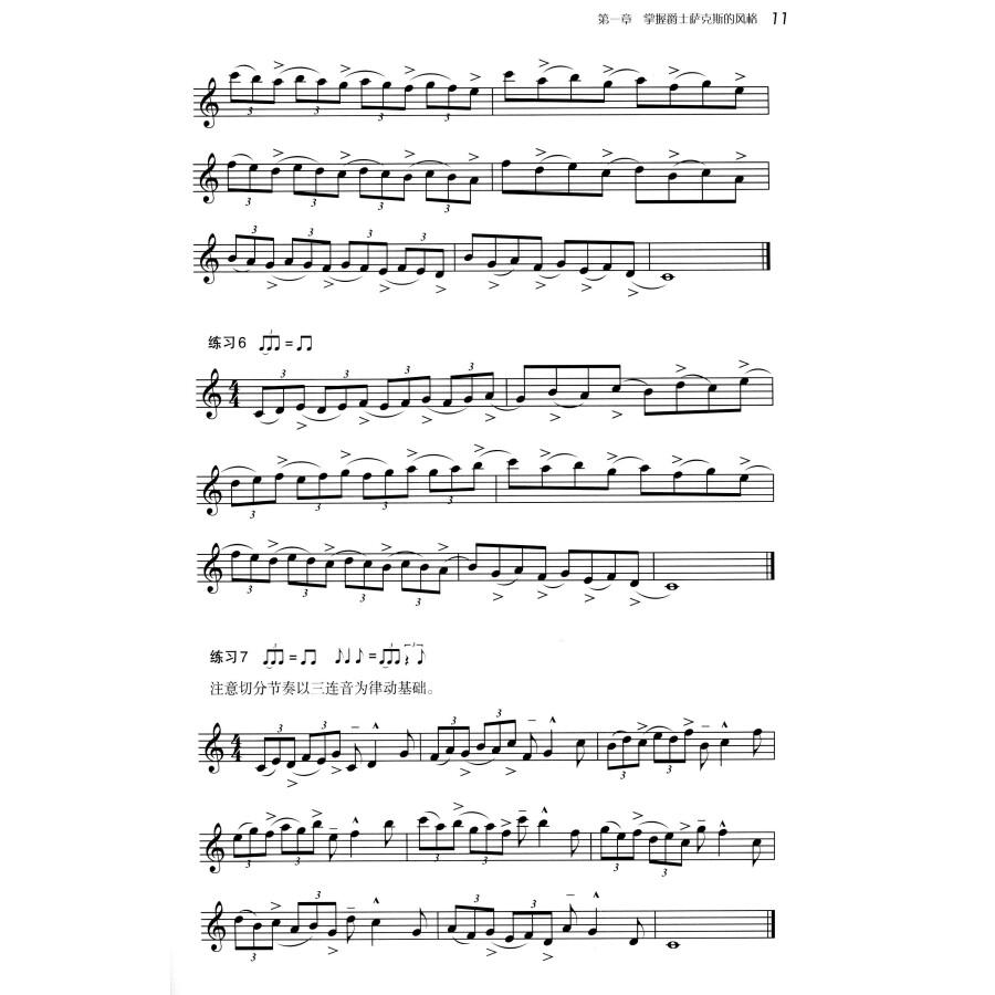 音乐 器乐 爵士萨克斯演奏教程(附光盘)
