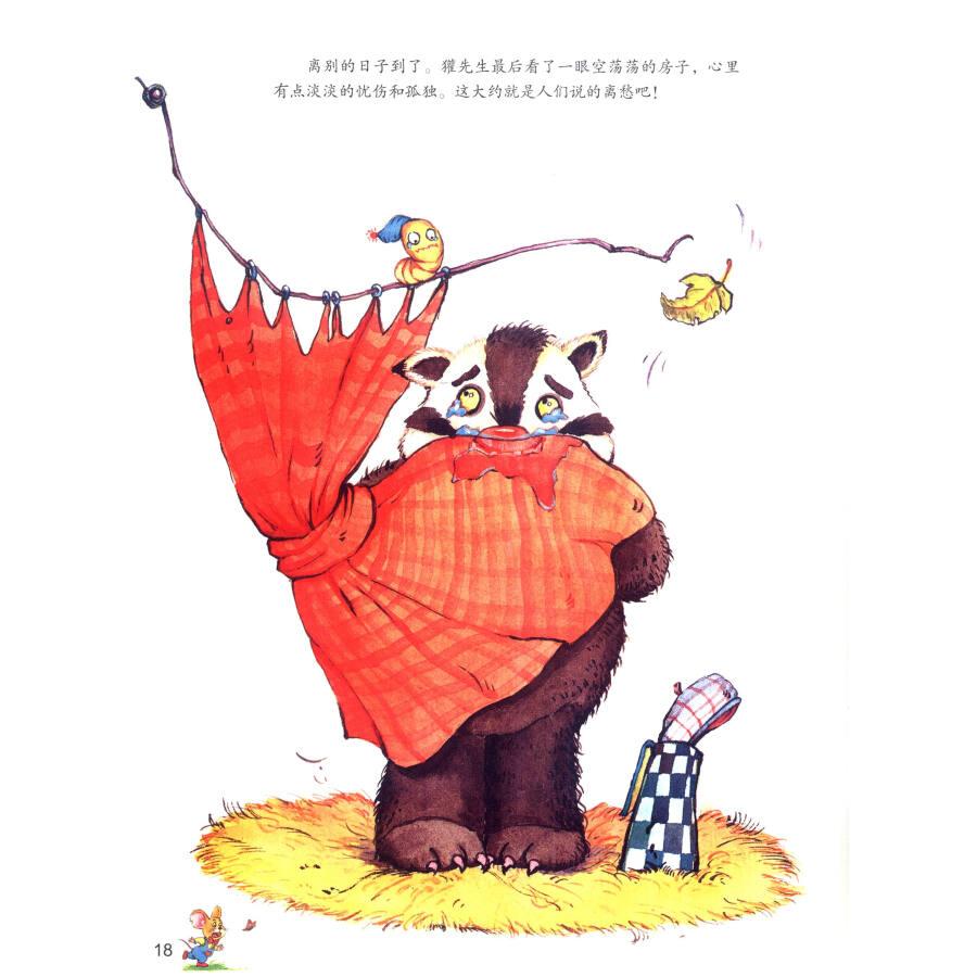 暖暖森林绘本:即将远行的獾图片
