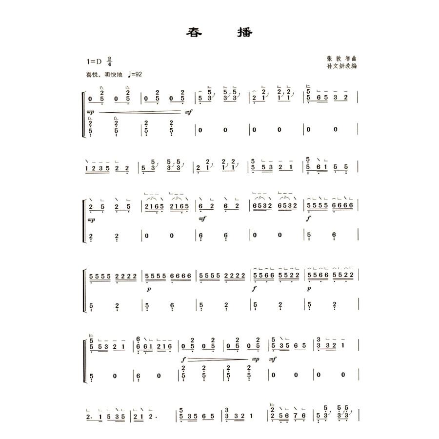 浏阳河 2.香山射鼓 3.洞庭新歌 4.霓裳曲 5.出水莲 第六级 1.