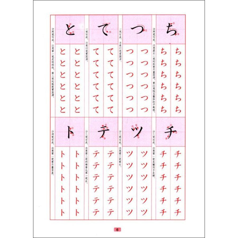 ★《漂亮日语手写体临摹字帖:日文楷体图片