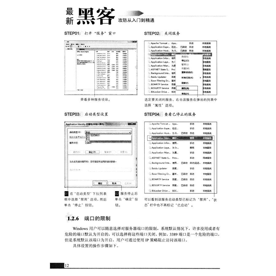 NOD32+PC Tools如何?能<em>防ARP攻击</em>吗?_电脑