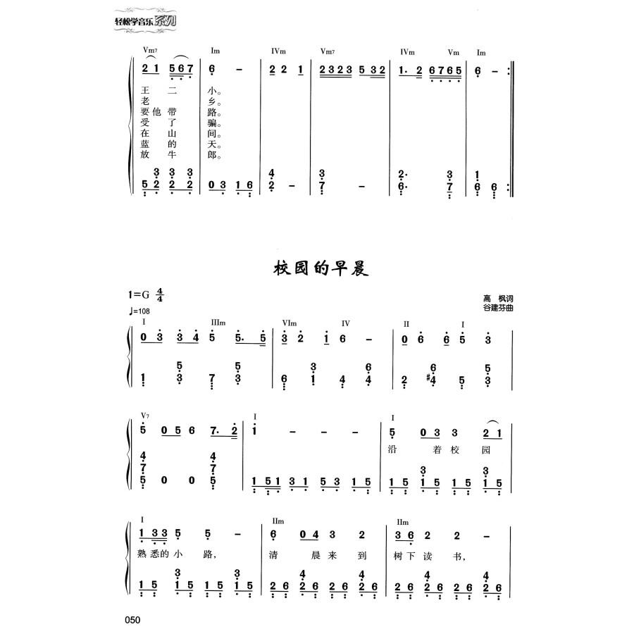 简谱歌曲钢琴伴奏108首