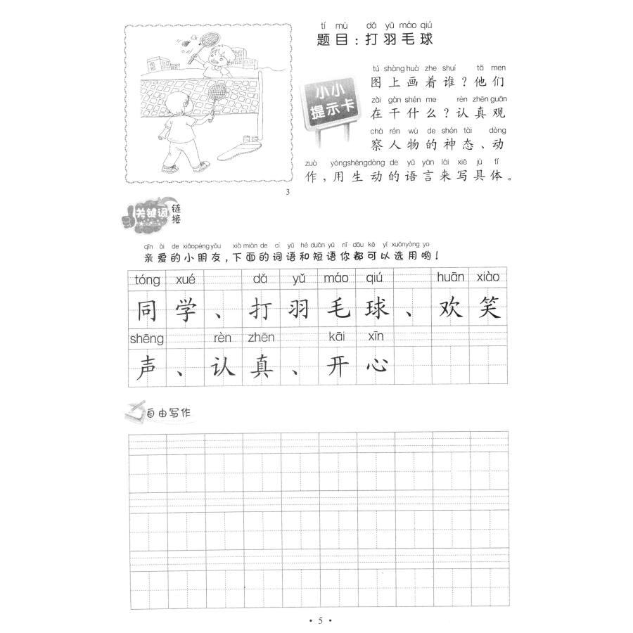 看图写话训练(二年级