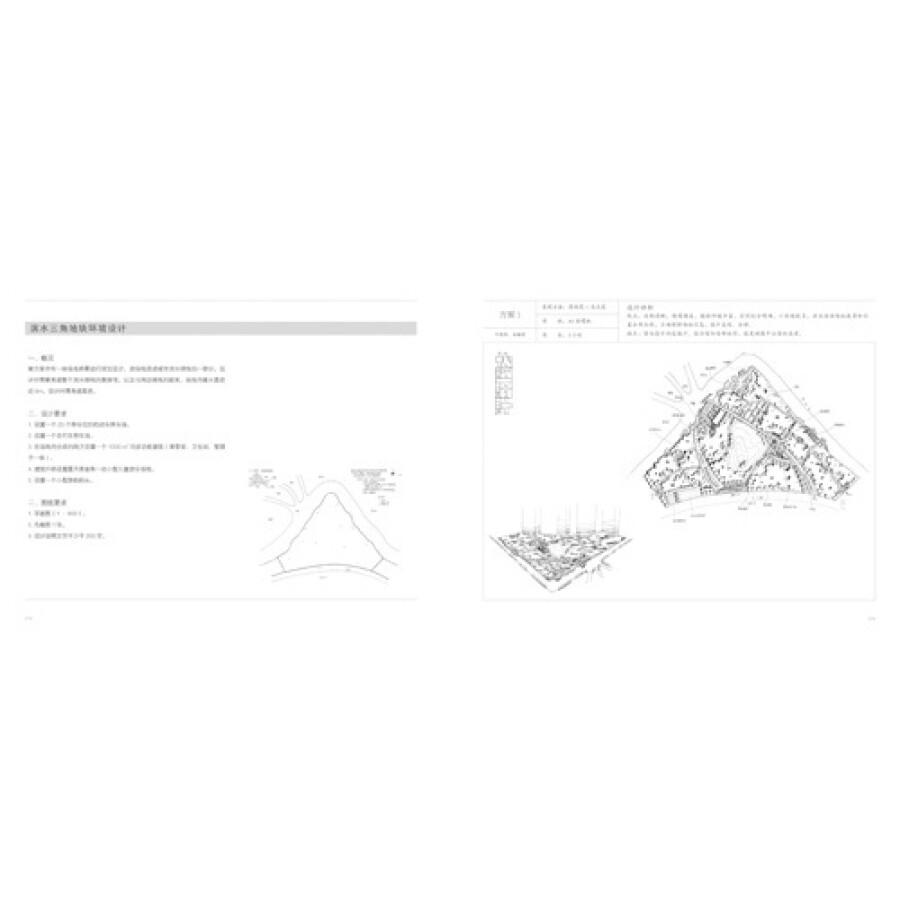 风景园林快题设计案例解析