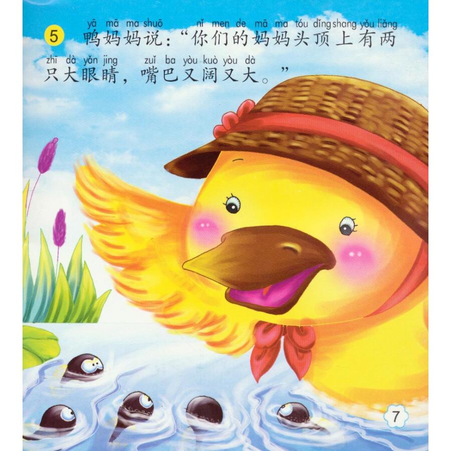 宝宝小画书:小蝌蚪找妈妈