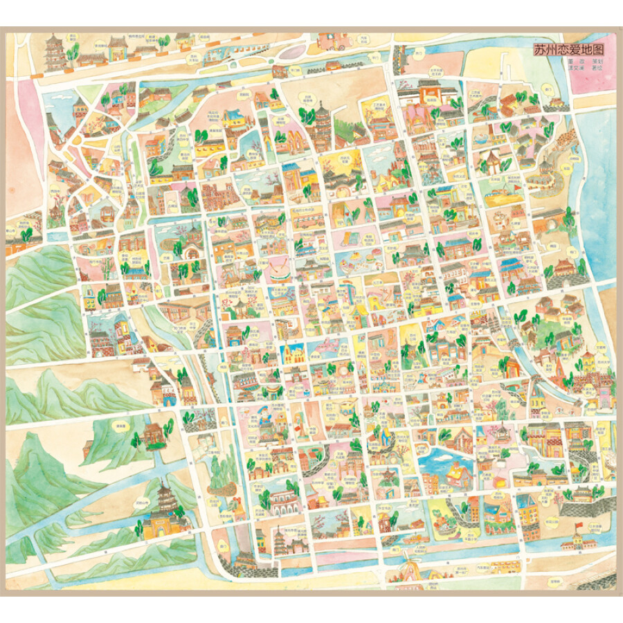 旅游/地图 旅游地图 手绘苏州恋爱地图