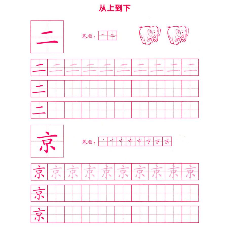 汉字描红作业本(笔顺笔画偏旁)图片