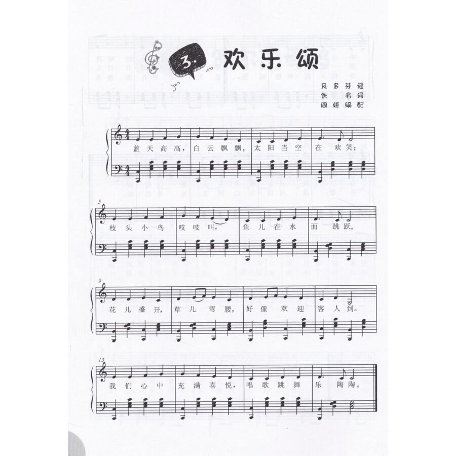 均选材幼儿喜欢的儿童歌曲旋律在键盘上编配出简单上手的伴奏,用钢琴