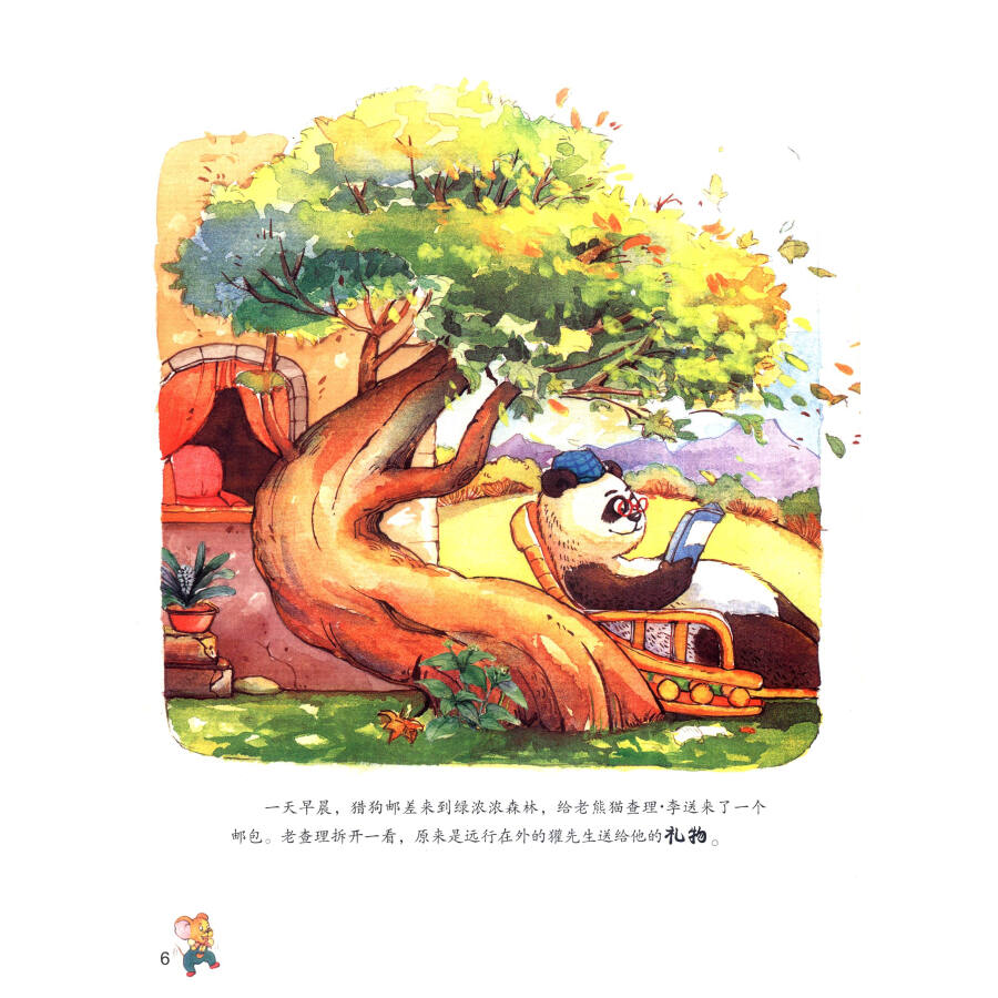 暖暖森林绘本:暖暖森林的礼物图片