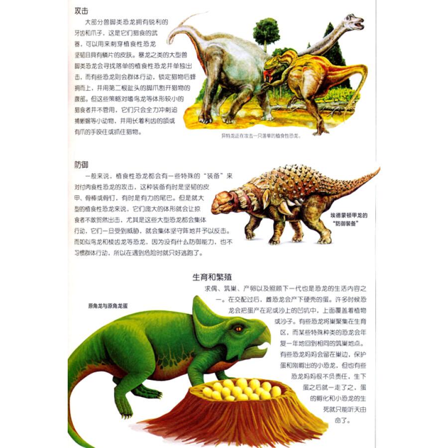 权威百科悦读大系:恐龙大百科图片