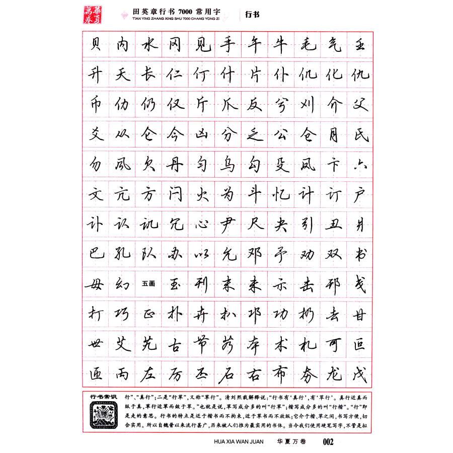 华夏万卷·田英章行书:7000常用字图片