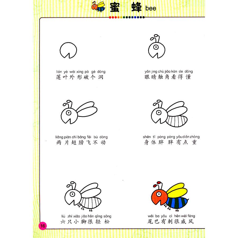 台湾简笔画教程:快乐学画画·可爱动物(第二辑 中英文对照原版)