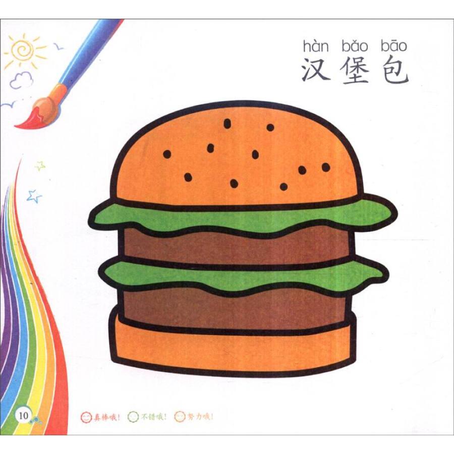 食物卡通图片大全