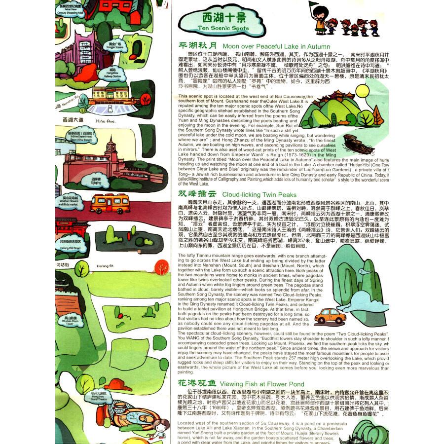 创意城市手绘地图:忆杭州