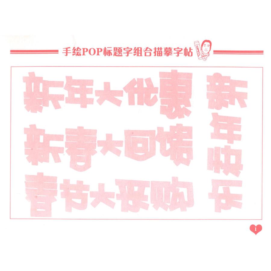 手绘pop字体速成系列:手绘pop标题字组合描摹字帖