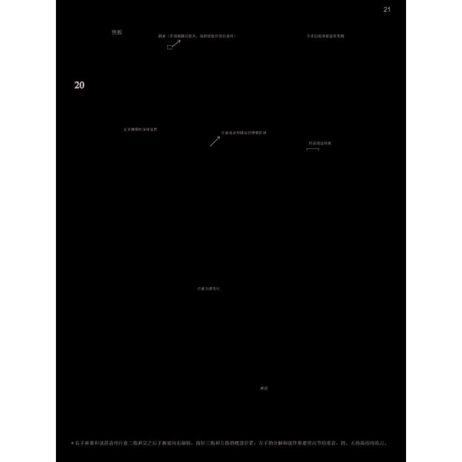 车尔尼钢琴初级教程 作品599(难点精解版)