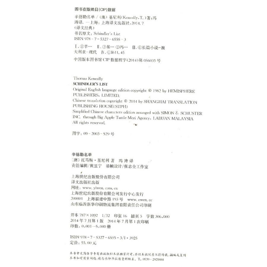 辛德勒名单(译文经典)