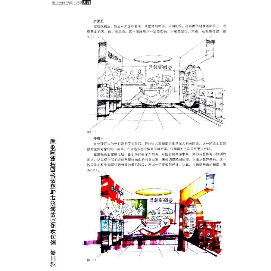 《设计与手绘从书:室内外空间环境设计与快速表现》