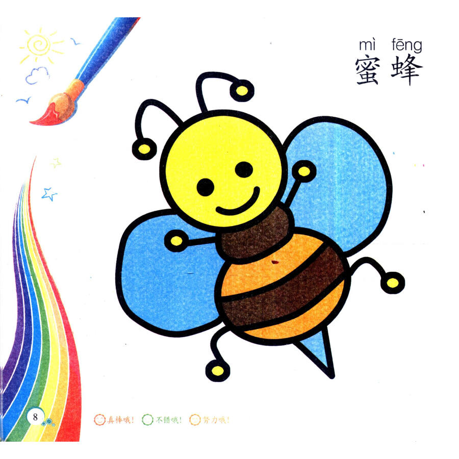 儿童简笔画大全:简笔画 动物世界