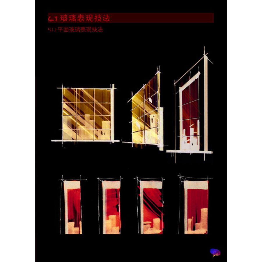 《马克笔手绘表现技法入门:建筑表现》(李国涛)