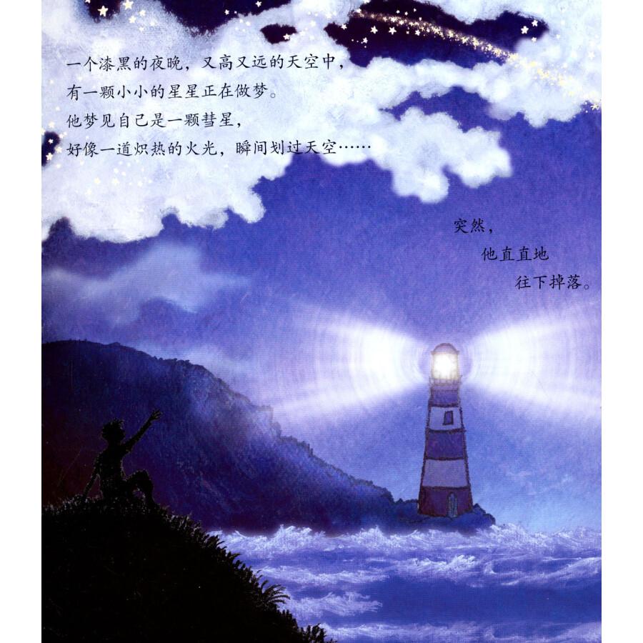 童书 绘本 许愿的小星星(全彩)