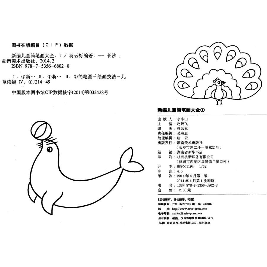 天才小画家:新编儿童简笔画大全(1)