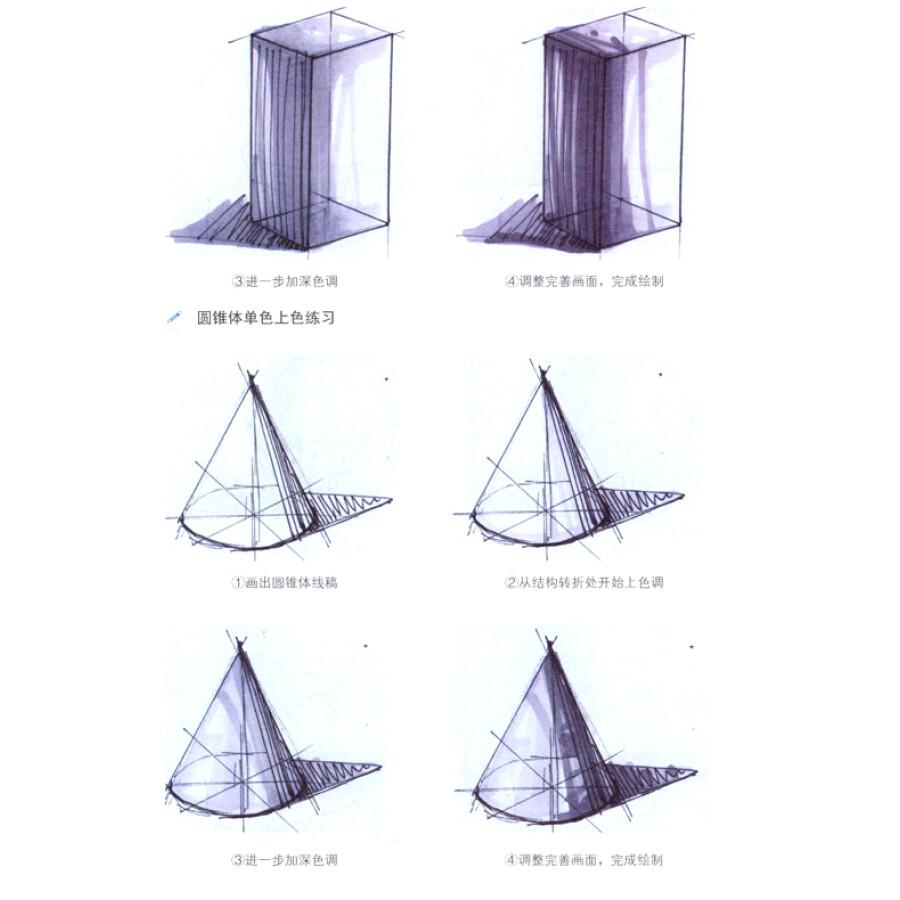 手绘训练营:工业设计手绘表现技法