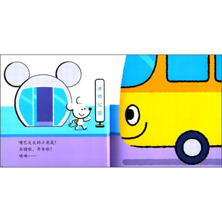 嘀嘀咕咕影院网_蒲公英汽车绘本系列:嘀嘀嘀!公共汽车