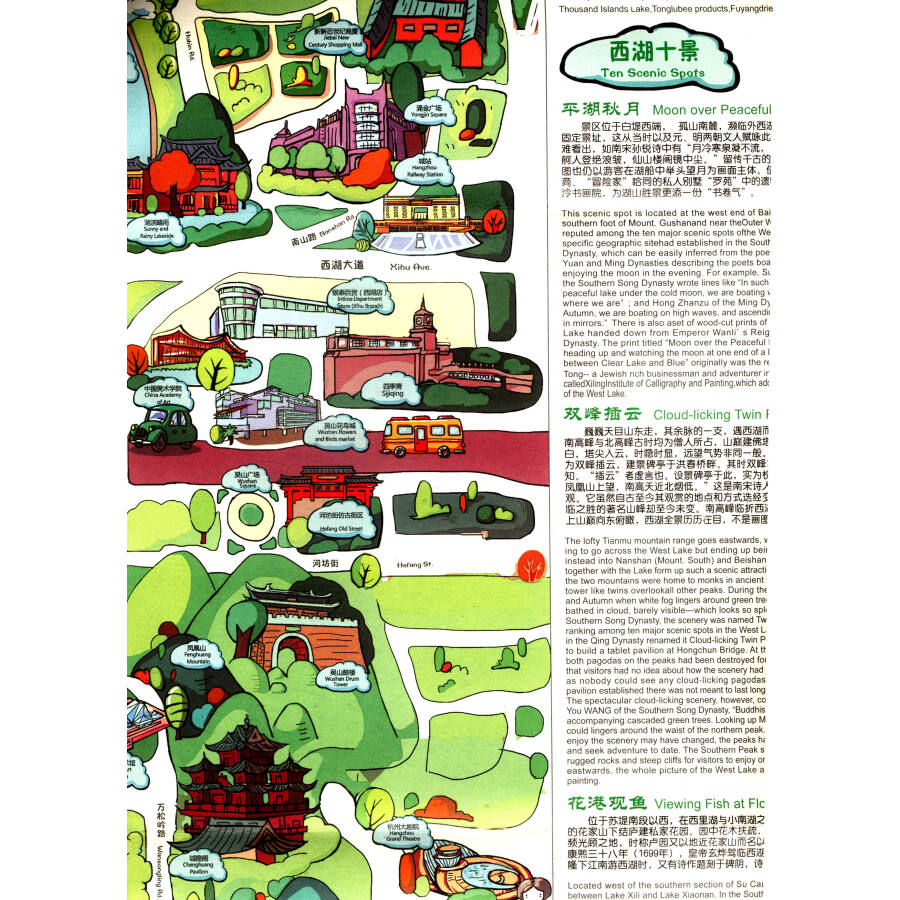 《创意城市手绘地图:忆杭州》【摘要