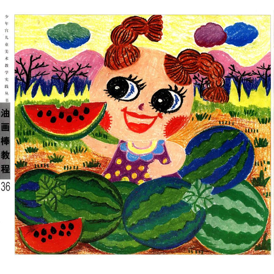少年宫儿童美术教学实践丛书·少儿学画入门:油画棒教程1图片
