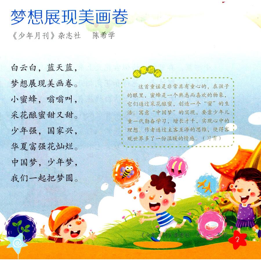 中国梦少年梦