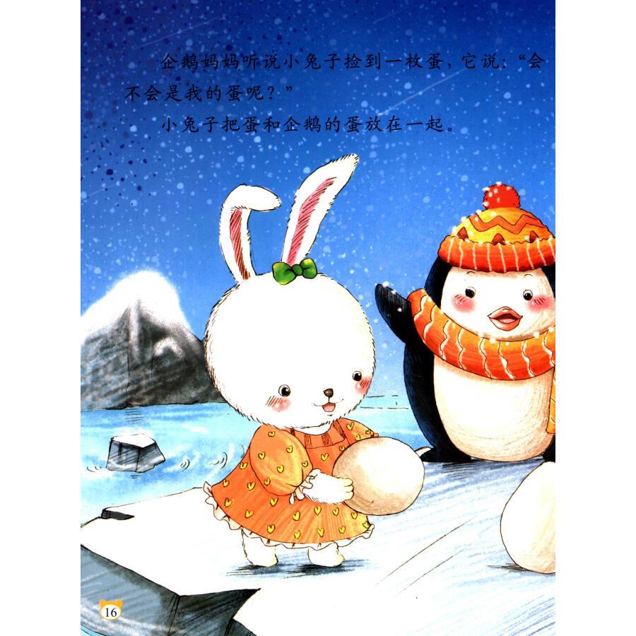 小小百科宝典 科普童话绘本馆:蛋 认识动物的蛋