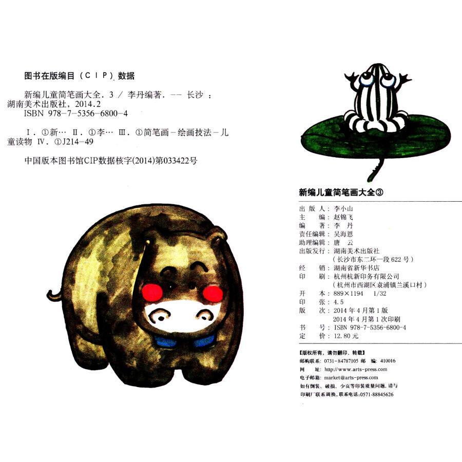 天才小画家:新编儿童简笔画大全(3)