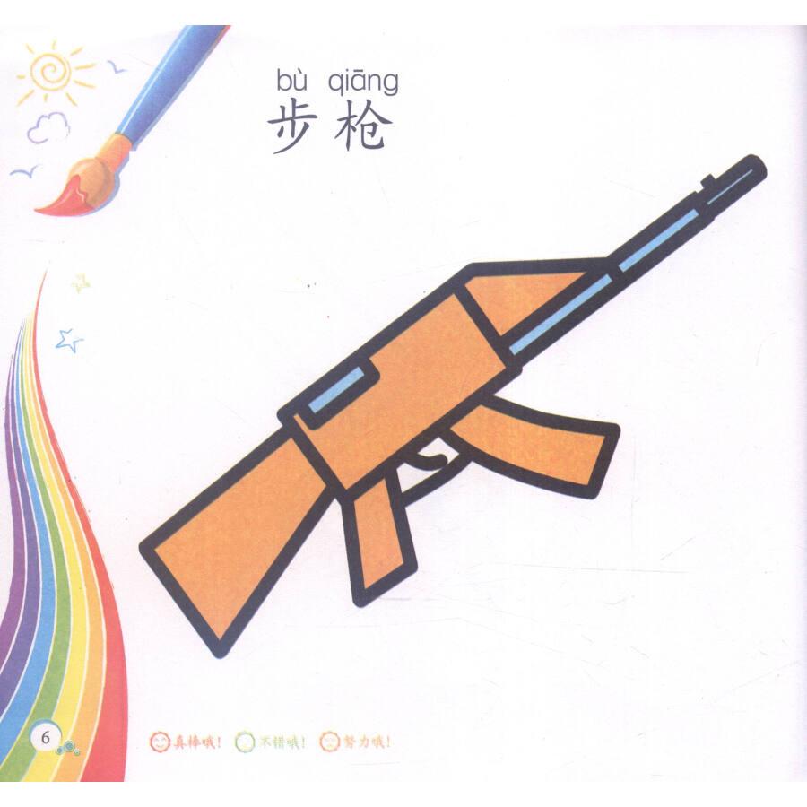 儿童简笔画大全 简笔画(武器兵器)