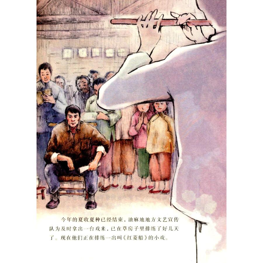 《曹文轩画本·草房子3:月光下