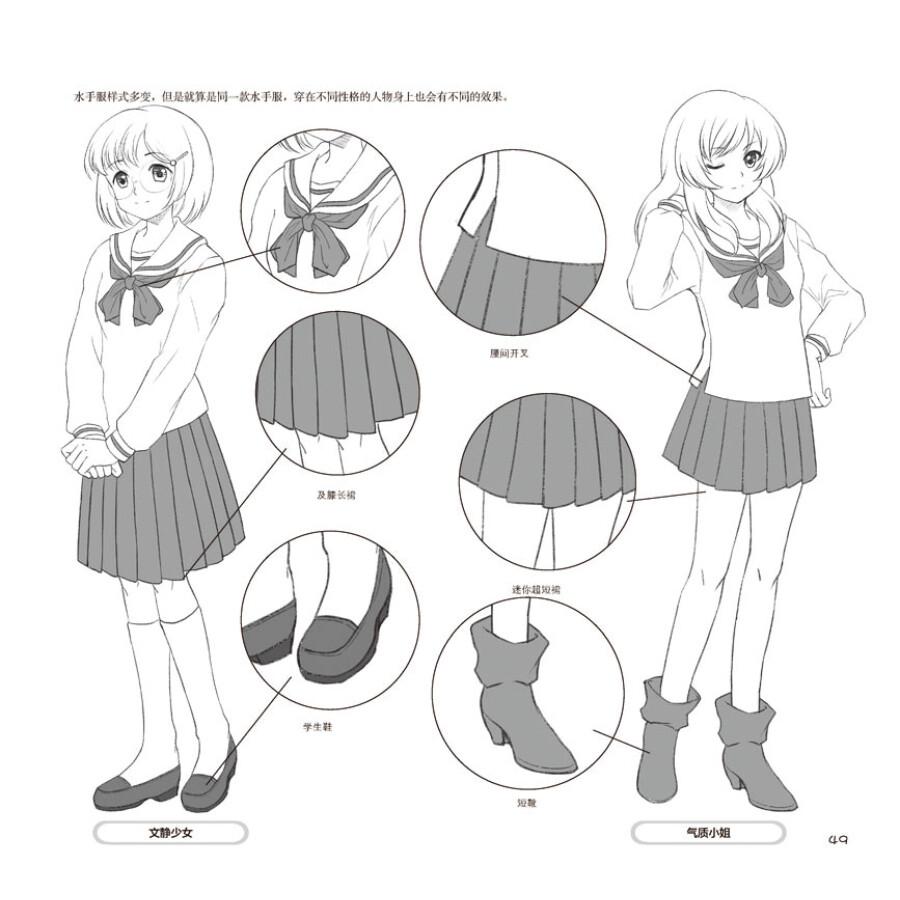 萌系美少女绘制技法5:服装与配饰