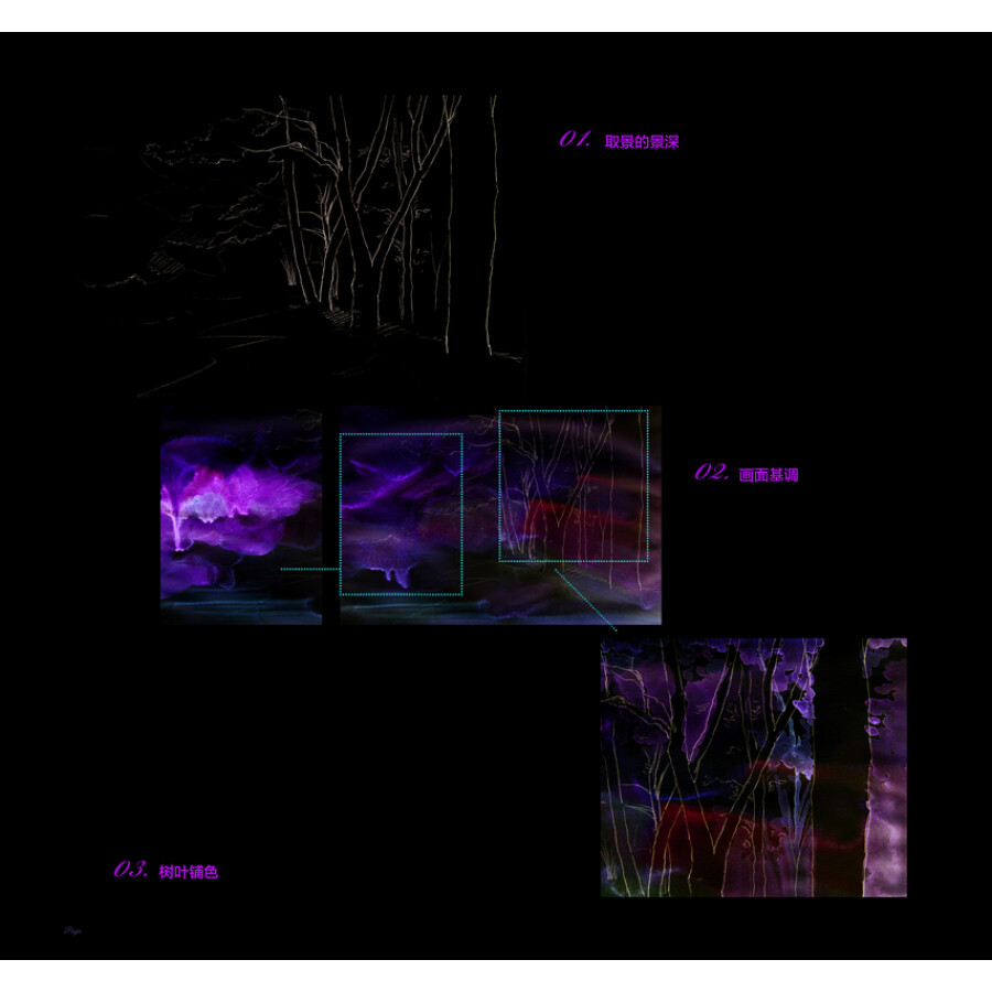 《浪漫水彩课:唯美森林手绘技法》(叶冠德)【摘要图片