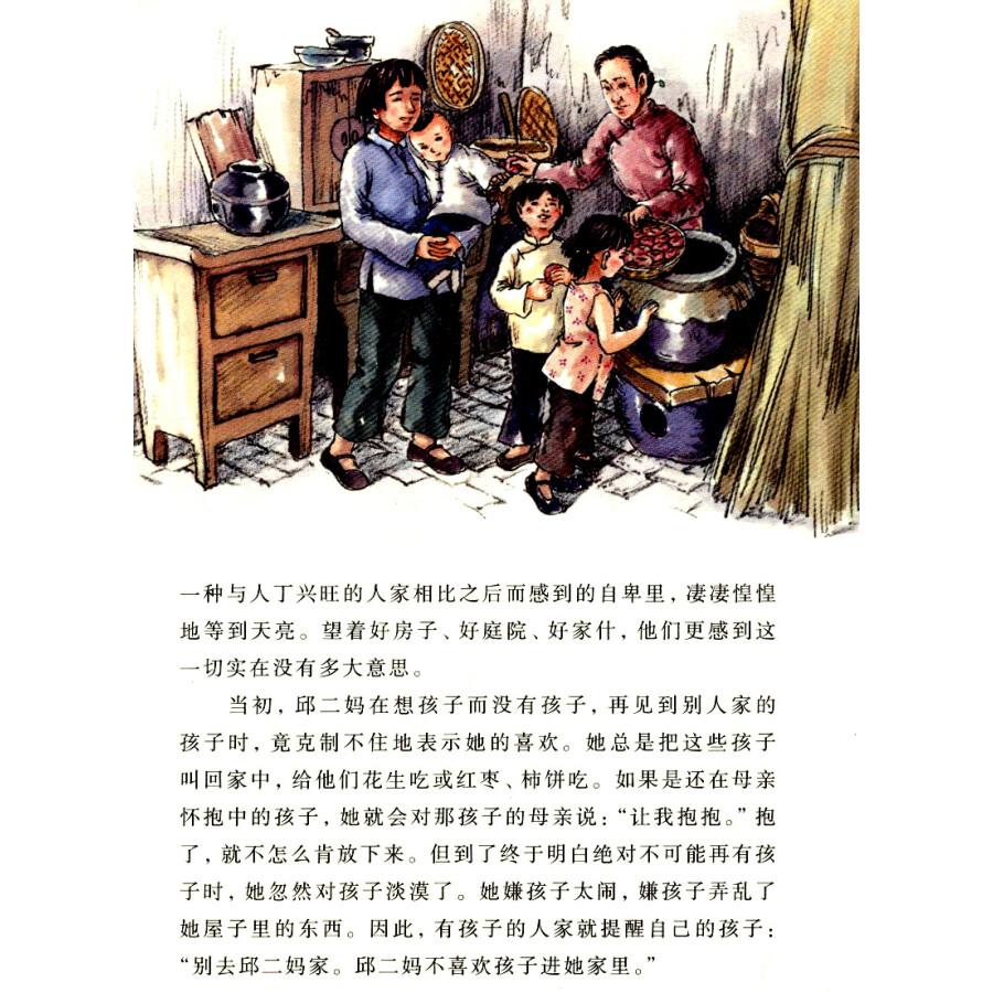 《曹文轩画本·草房子6:大屋梦里的羊》(曹文轩)