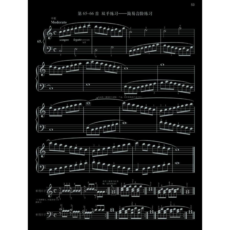 拜厄钢琴基础教程(难点精解版)图片