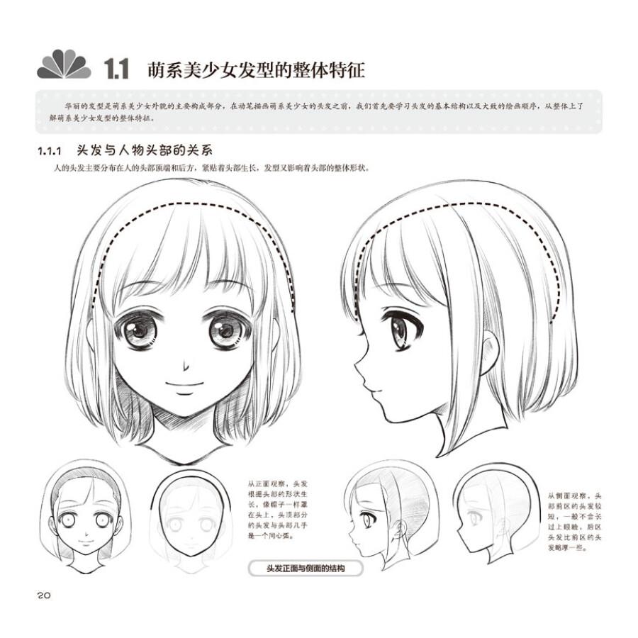 绘画 绘画技法 萌系美少女绘制技法3:发型与个性