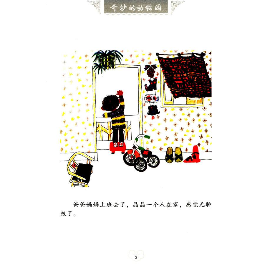 """中国名家经典原创图画书:奇妙的""""动物园"""""""