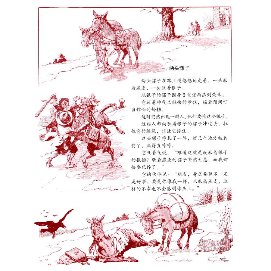 《拉封丹寓言:自然手绘大师本杰明·哈比耶版(全彩)